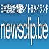 現地ニュース