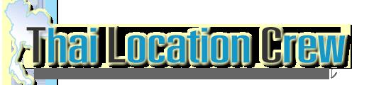 コーディネーター、タイ撮影、タイコーディネート、アジアコーディネート、タイロケケ、CM、VP、コマーシャル、プロモーションビデオ、番組, 制作, グラフィック, スタッフ, ロケハン, コーディネート, ロケーション, プロデュース, 手配, DOP, カメラ, 機材レンタル、海外、アジアコーディネーション、タイロケコーディネーター、アセアン