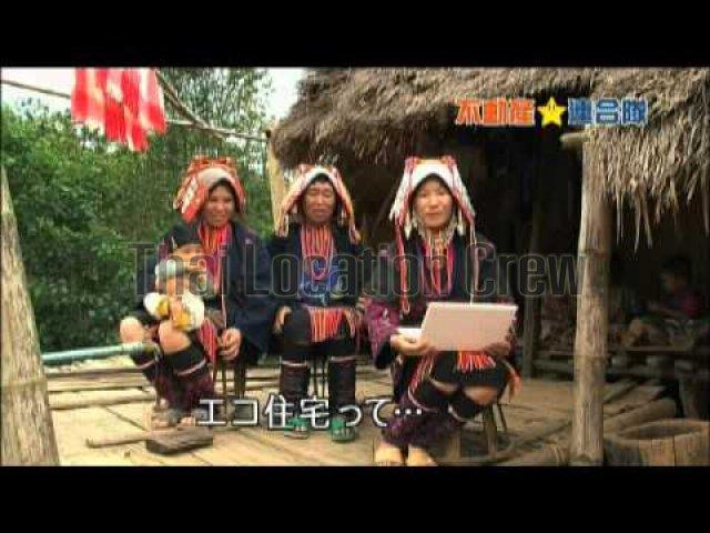 【CM】驚愕の家シリーズ タイ・アカ族